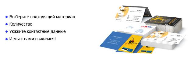 изготовление визиток САО